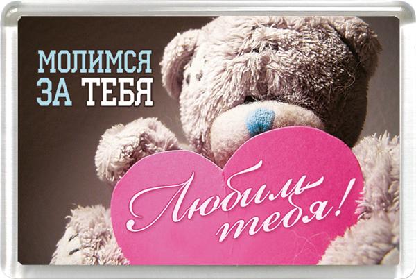 Молюсь за тебя открытка