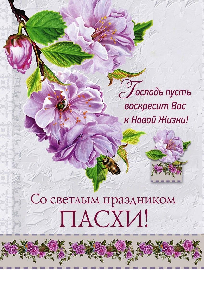 гранель намерена пасхальные открытки со стихами из библии острове святого николы