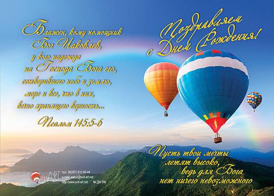Христианские открытки с днем рождения для другу, для