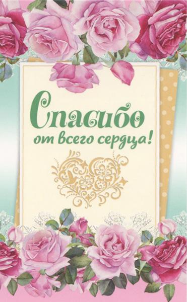 Христианские открытки с благодарностью, приглашением группу