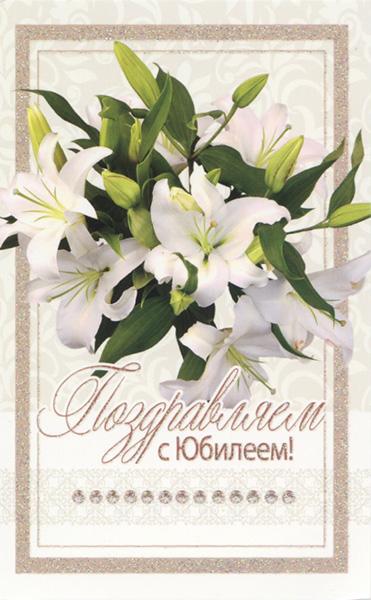 Открытки с юбилеем 55 лет с лилиями