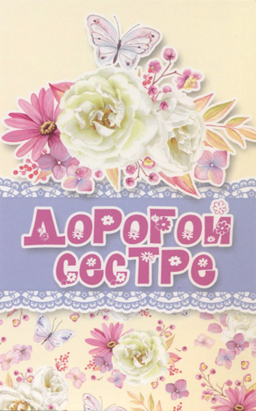 Москвы минска, христианские открытки братьям и сестрам