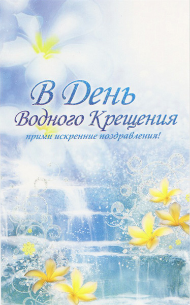 Для, христианский открытки к водному крещению