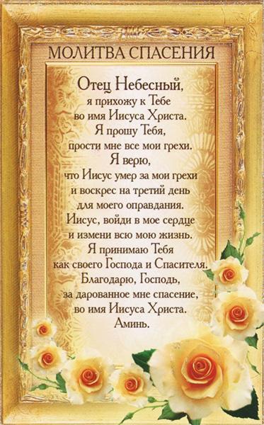 Молитвы пожелания на открытках