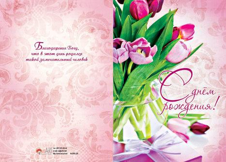 Двойные открытки с днем рождения распечатать а4