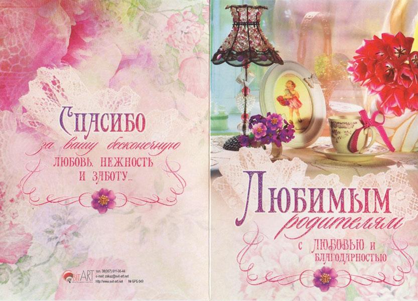 Картинки, открытки родителям с любовью