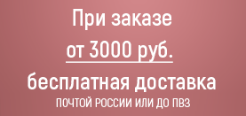 * бесплатная доставка Почтой России или до ПВЗ Boxberry по территории РФ