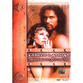Самсон и Далида. Любовь и предательство
