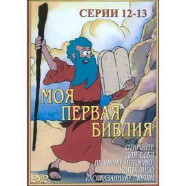 Моя первая Библия (Серии 12-13)
