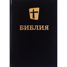 БИБЛИЯ. Новый перевод на русский язык (073, черная)