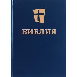 БИБЛИЯ. Новый перевод на русский язык (073, синяя)