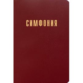 Симфония малого формата (на канонические книги) под редакцией Проханова