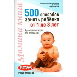 500 способов занять ребёнка от 1 до 3 лет Серия «Мамина книга»