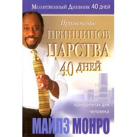 Применение принципов Царства. 40-дневный молитвенный дневник