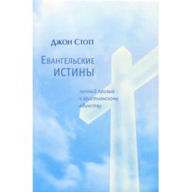 Евангельские истины