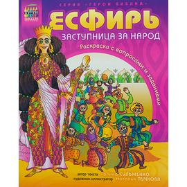 Есфирь, заступница за народ Серия «Герои Библии»