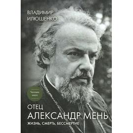 Отец Александр Мень. Жизнь, смерть, бессмертие