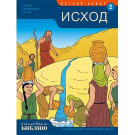 Исход, развивающее пособие для детей, книга 2