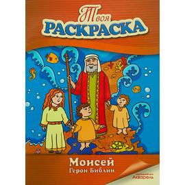 Моисей - Герои Библии