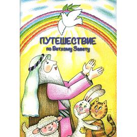 Путешествие по Ветхому Завету