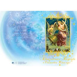 """Открытка двойная """"Благословенного Рождества и Счастливого Нового года!"""" (БРТ 003)"""