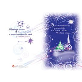 """Открытка двойная """"Благословенного Рождества и Счастливого Нового года!"""" (БРТ 007)"""