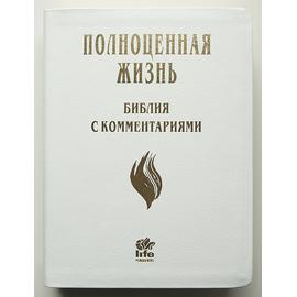 """БИБЛИЯ с комментариями """"Полноценная жизнь"""" (ДеЛюкс, белая)"""