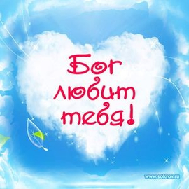 "Наклейка Мини 5х5 см ""Бог любит тебя!"""