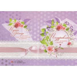 Поздравляю от всего сердца! - открытка с разворотом и конвертом (БРБ 021)