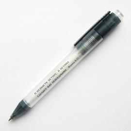 """Ручка """"… и познаете истину, и истина сделает вас свободными"""" Ин 8:32"""