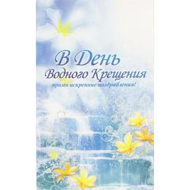Открытка одинарная — В День водного Крещения прими искренние поздравления! (ПОБ 204)