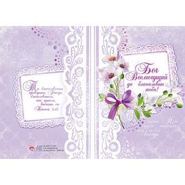 Бог Всемогущий да благословит тебя! Пусть небо будет открыто над тобой всегда - открытка с разворотом и конвертом (БРБ 040)
