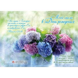 Моей Маме в День Рождения. Пусть благость и милость Божья сопровождают тебя во все дни жизни твоей - открытка с разворотом и конвертом (БРБ 093)