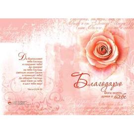 Благодарю Бога моего, думая о тебе - открытка с разворотом и конвертом (БРБ 098)