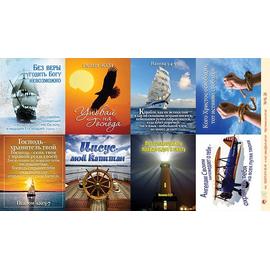 Без веры угодить Богу невозможно… (разное, стихи из Библии, пожелания)