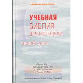 Учебная Библия для Молодежи. Новый Завет (примечания Филипа Янси и Тима Стэффорда)