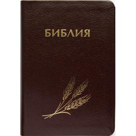 Библия каноническая ( 12,5х17,5см, Колос, бордо, иск. кожа, золотой обрез)