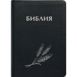 Библия (12,5х17,5см, Колос, тёмно-синяя, иск. кожа, серебряный обрез)