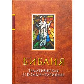 Библия тематическая с комментариями (цветная обложка)