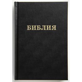 Библия (14,5х22, чёрная, тв. обл., бумага кремового цвета)
