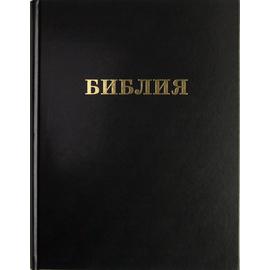 Библия большая настольная (24х30,5 см, чёрная, тв. обл., бумага кремового цвета)