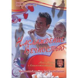 Наслаждение вечностью. О взаимоотношениях. Молитвенный дневник: 365 дней общения