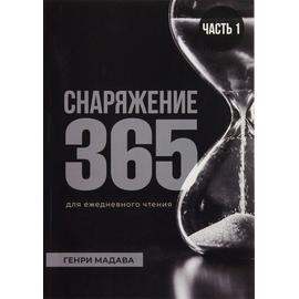 Снаряжение 365 (для ежедневного чтения) Часть 1