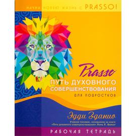 Prasso. Путь духовного совершенствования для подростков. Рабочая тетрадь
