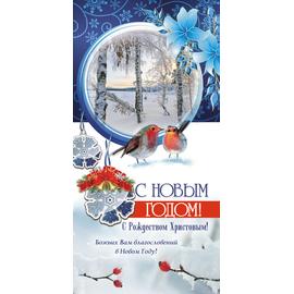 Открытка с разворотом 10х20 см - С Новым Годом! С Рождеством Христовым! Божьих Вам благословений в Новом Году!