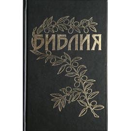 Библия Геце новая (черная, в твердой обложке)