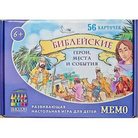 Настольная игра «Мемо. Библейские герои, места и события»