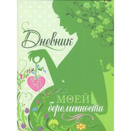 Дневник моей беременности