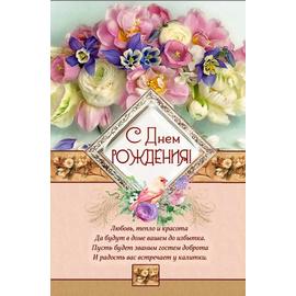 Открытка одинарная 10x15 С днем рождения! Любовь, тепло и красота пусть будут в вашем доме…