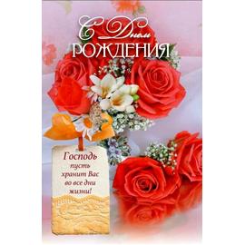 Открытка одинарная 10x15 С днем рождения! Господь пусть хранит Вас во все дни жизни!